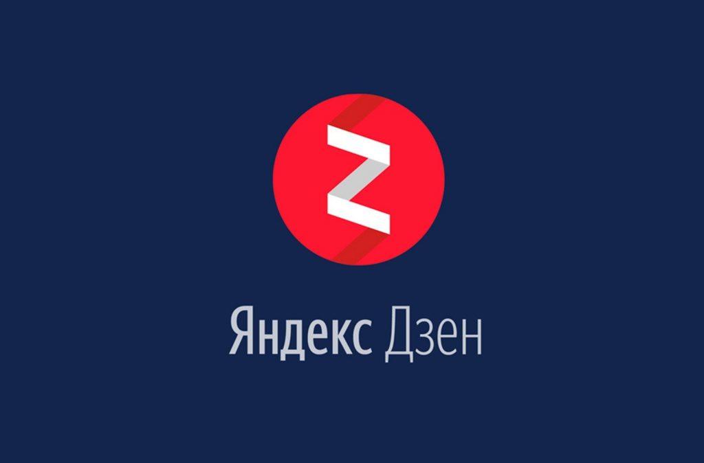 «Яндекс.Дзен»