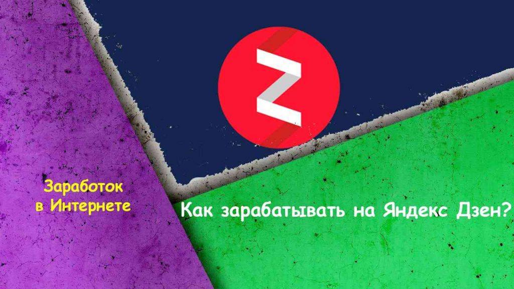 Заработок на «Яндекс.Дзен»