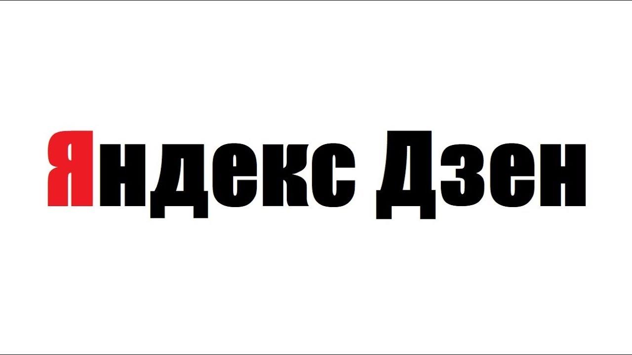 Как зарабатывать на «Яндекс.Дзен»