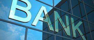 6 прав граждан в банковской сфере